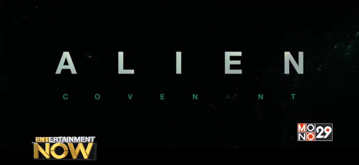 ตัวอย่างใหม่ Alien: Covenant เขย่าขวัญสุดขั้วอย่างที่แฟนรอคอย