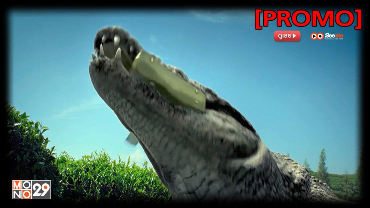 Million Dollar Crocodile โคตรไอ้เข้เงินล้าน [PROMO]