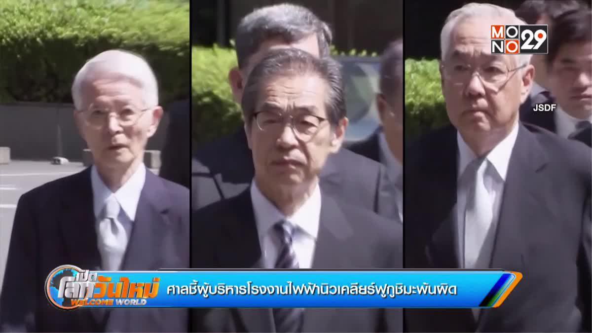 ศาลชี้ผู้บริหารโรงงานไฟฟ้านิวเคลียร์ฟูกูชิมะพ้นผิด