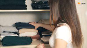 รู้ไหม? เสื้อผ้าแต่ละประเภท ใส่ได้กี่วัน จึงควรซัก