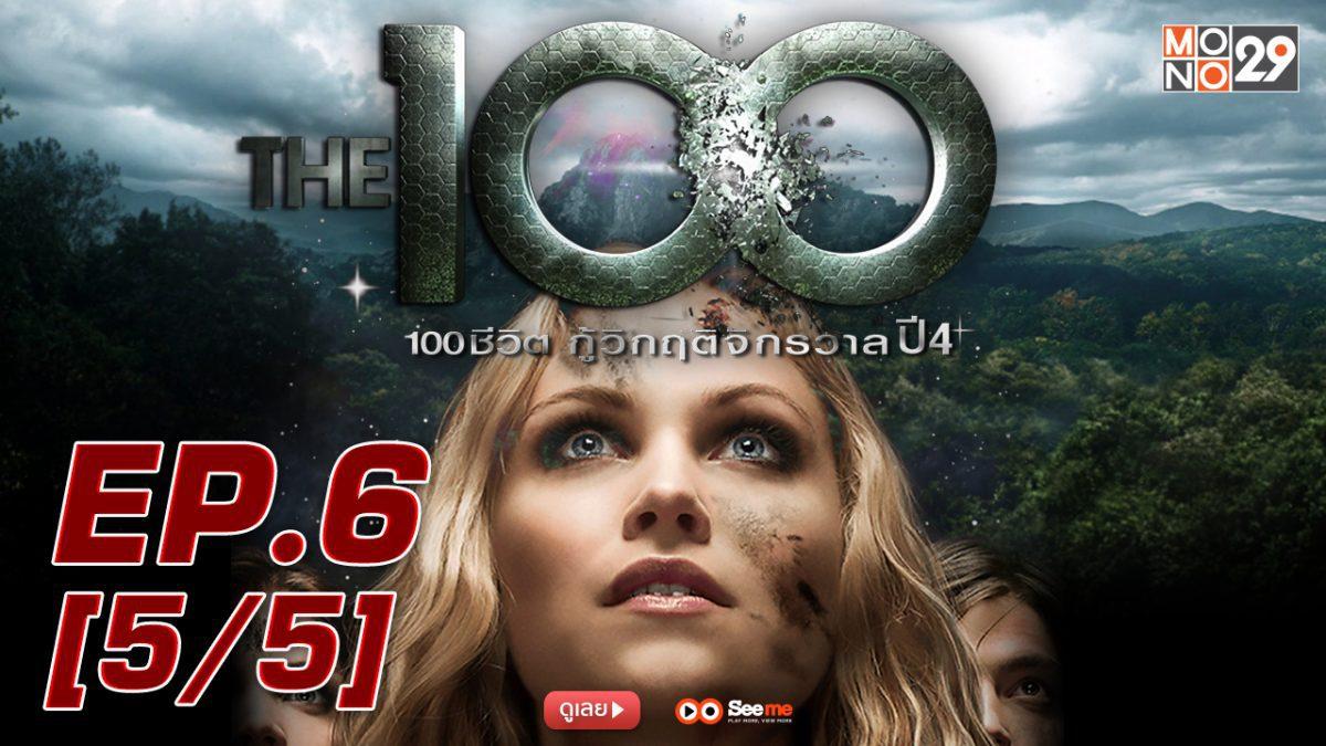The 100 100 ชีวิต กู้วิกฤตจักรวาล ปี 4 EP.6 [5/5]