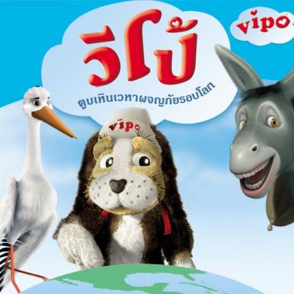 Vipo ตูบเหินเวหาผจญภัยฯ