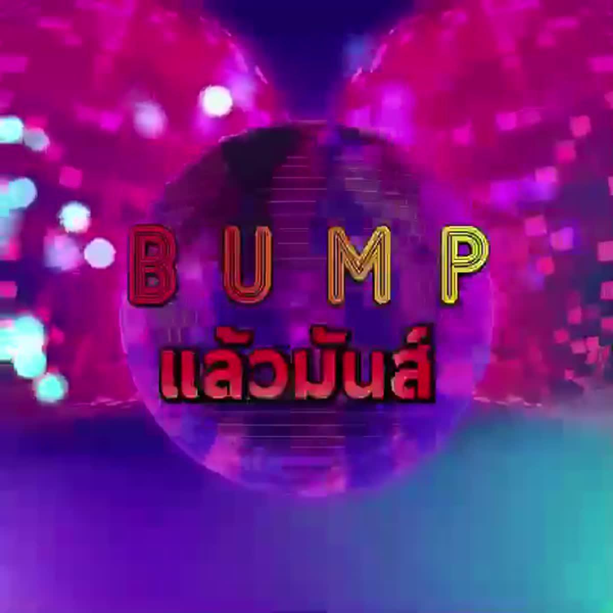 """มาบัมฟ์!!กัน ให้มันสนั่นฟลอร์ ในคอนเสิร์ต """"Bump The Return"""""""