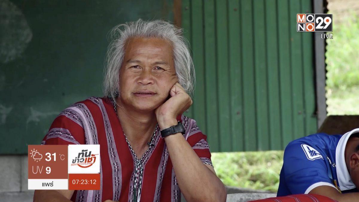คนดีเปลี่ยนโลก Man Changes the World : ครูเจต บุญเป็ง ครูผู้ปลูกจิตสำนึกรักบ้านเกิด ตอน 2