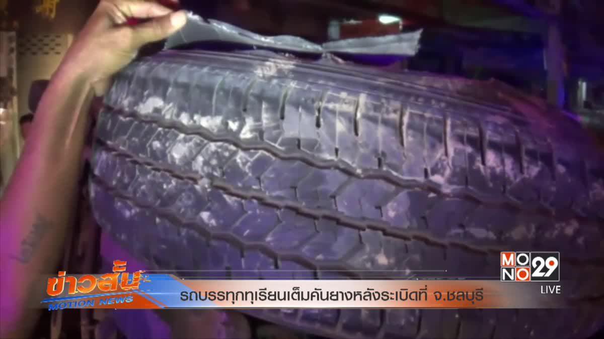 รถบรรทุกทุเรียนเต็มคันยางหลังระเบิดที่ จ.ชลบุรี