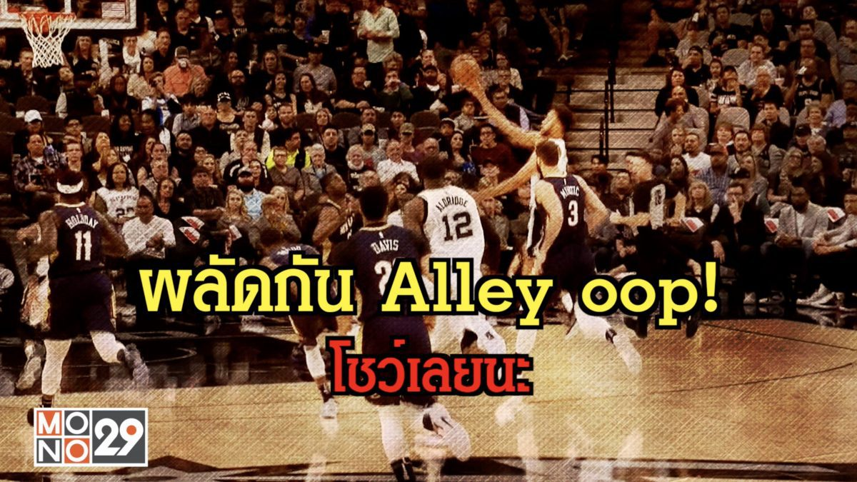 ผลัดกัน Alley oop! โชว์เลยนะ