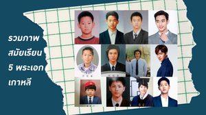 ภาพพระเอกเกาหลีสุดฮอต สมัยเรียน