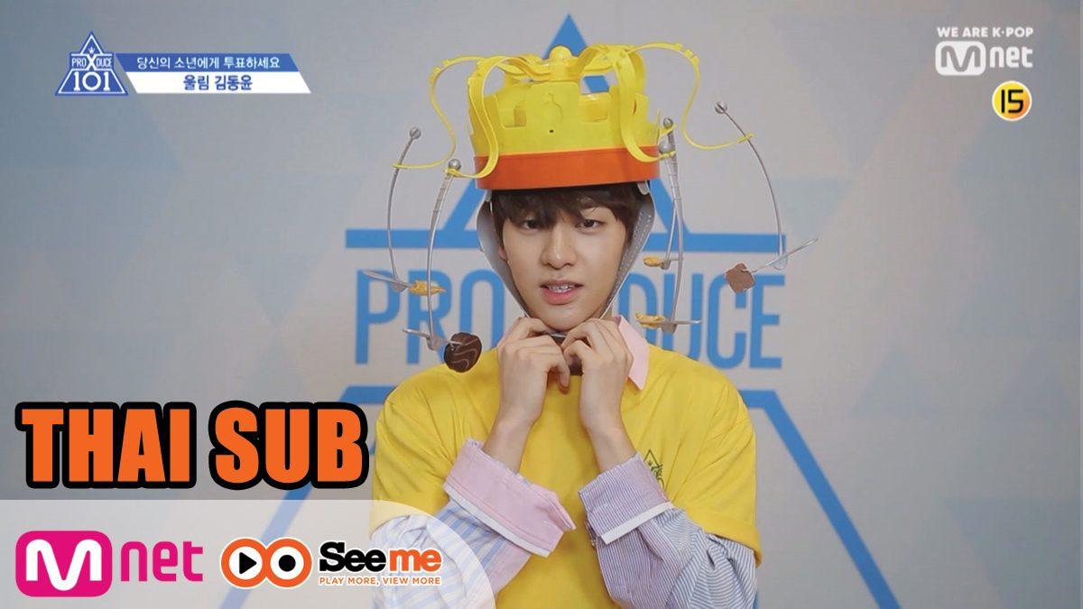 [THAI SUB] PRODUCE X 101 [X101คลิปพิเศษ] ขนมจ๋า...อย่าไปน้าา | 'คิม ดงยุน' KIM DONG YUN (Woollim Entertainment)