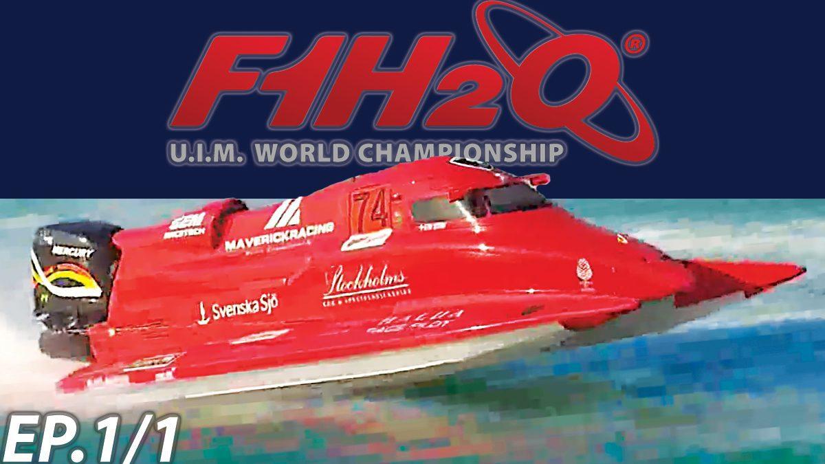 รายการ UIM F1H20 WORLD CHAMPIONSHIP 2017 | การแข่งขันเรือเร็ว ฟอร์มูล่าวัน EP.1/1