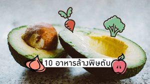 10 สุดยอดอาหารล้างพิษตับ กำจัดสิ่งตกค้างในร่างกาย - Liver Detox