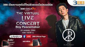 """3BB เปิดความสุขรับปีใหม่ด้วยออนไลน์คอนเสิร์ต 3BB GIGATV presents The Virtual LIVE Concert  """"บอย พีชเมกเกอร์"""" ให้คนไทยคลายเครียดจากสถานการณ์โควิด รับชมฟรี! ผ่านกล่อง 3BB GIGATV และ 3BB Facebook"""