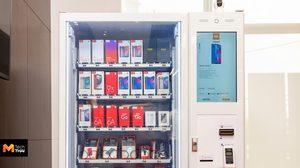 ล้ำได้อีก Xiaomi เตรียมขายสมาร์ทโฟนผ่าน Mi Express Kiosks เครื่องขายอัตโนมัติ