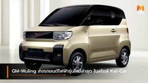 GM-Wuling ส่งรถยนต์ไฟฟ้ารุ่นแรกของแบรนด์ ในสไตล์ Kei-Car