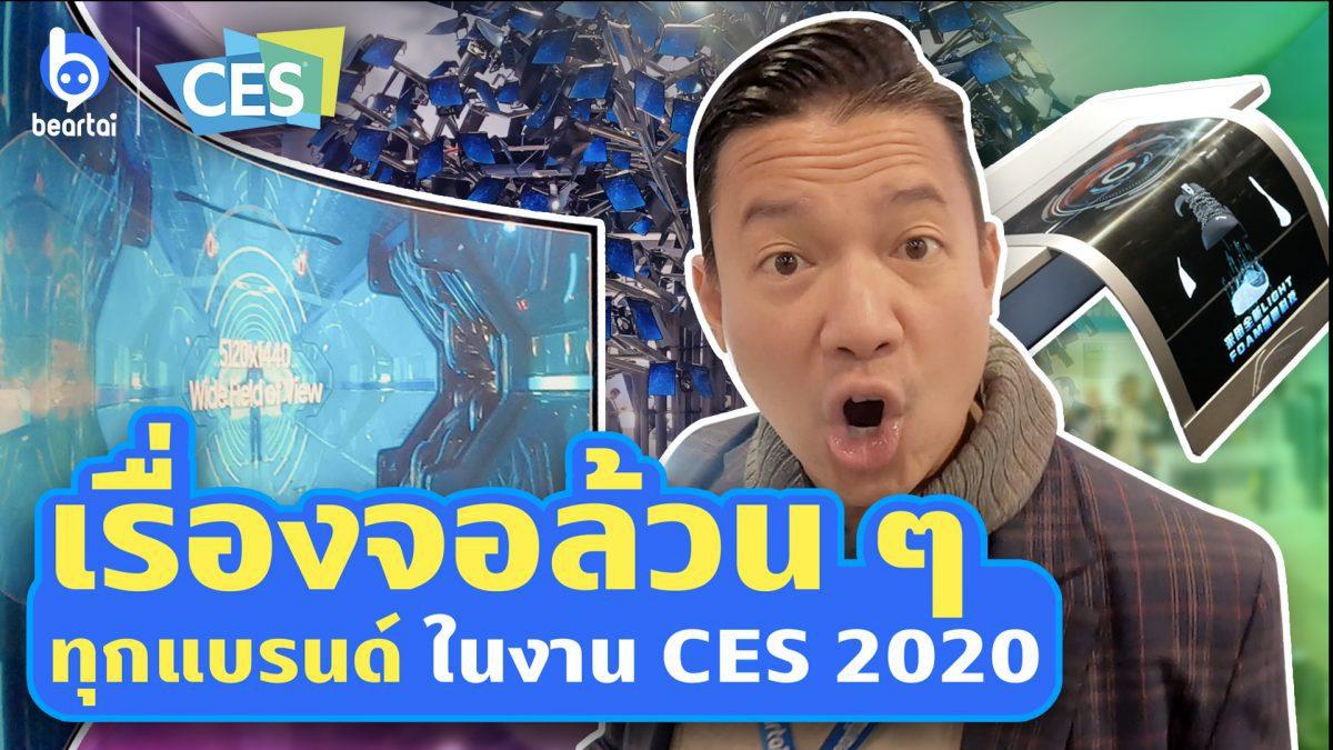 ส่องเทรนด์จอโลก ปี 2020 วงการจอภาพไปถึงไหนแล้ว!