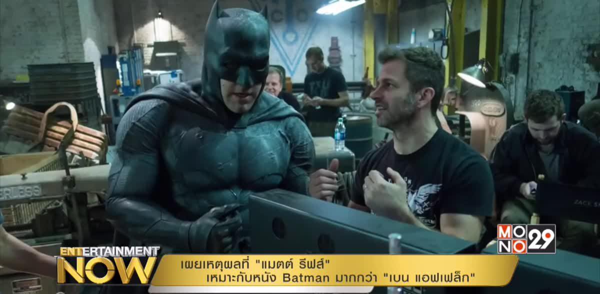 """เผยเหตุผลที่ """"แมตต์ รีฟส์"""" เหมาะกับหนัง Batman มากกว่า """"เบน แอฟเฟล็ก"""""""