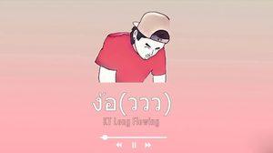 เนื้อเพลง ง้อ(ววว) – KT Long Flowing