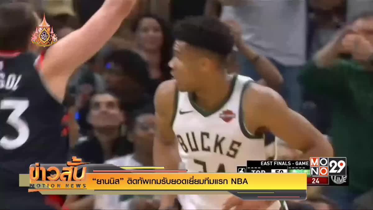 """""""ยานนิส"""" ติดทัพเกมรับยอดเยี่ยมทีมแรก NBA"""