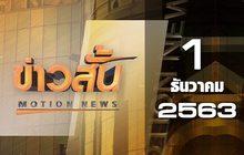 ข่าวสั้น Motion News Break 1 01-12-63
