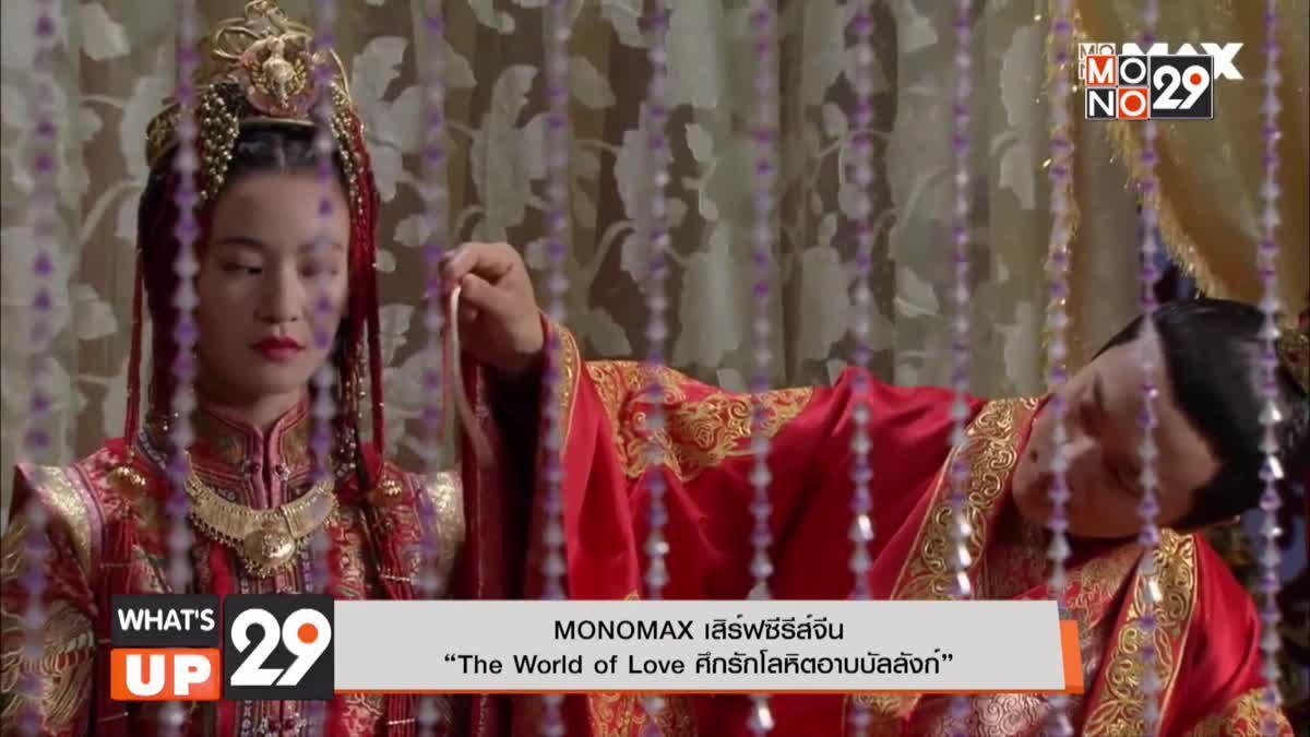 "MONOMAX เสิร์ฟซีรีส์จีน ""The World of Love ศึกรักโลหิตอาบบัลลังก์"""