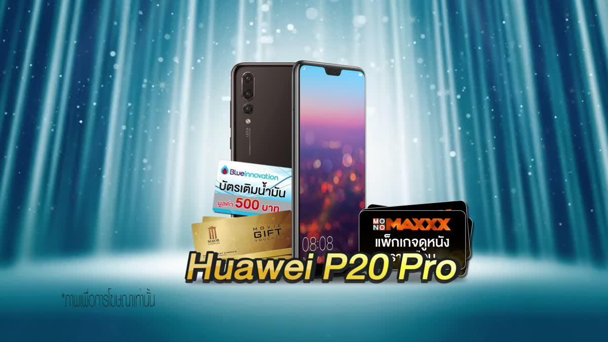 """ประกาศรางวัลเเคมเปญ """"Seeme ดูฟรี เเจกฟรี Huawei P20 Pro"""""""