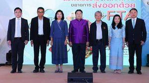 สร้างเครือข่ายสินค้าไทย ขยายการส่งออกด้วยเอฟทีเอ