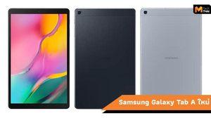 Samsung Galaxy Tab A แท็บเล็ตรุ่นใหม่ ราคาเบาหวิว