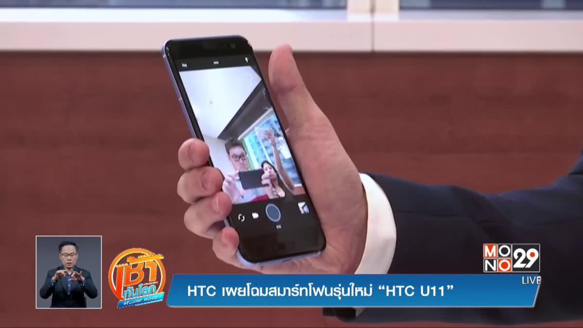 """HTC เผยโฉมสมาร์ทโฟนรุ่นใหม่ """"HTC U11"""""""