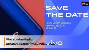 Vivo ร่อนการ์ดเชิญ คาดว่าเตรียมเปิดตัวสมาร์ทโฟนรุ่นใหม่ในปี 2020