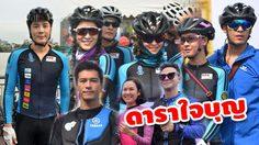 ธัญญ่า-พิ้งค์กี้ นำทีมปั่นจักรยาน-ขี่เจ็ทสกี กทม.ถึงยะลา หาเงินช่วยใต้!!