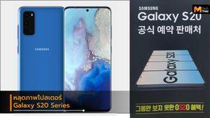 หลุดภาพโปสเตอร์ Samsung Galaxy S20 Series