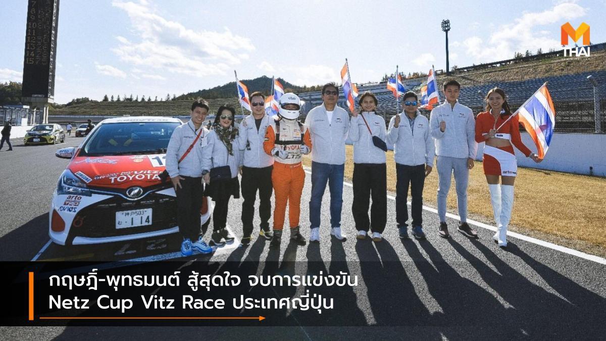 กฤษฎิ์-พุทธมนต์ สู้สุดใจ จบการแข่งขัน Netz Cup Vitz Race ประเทศญี่ปุ่น
