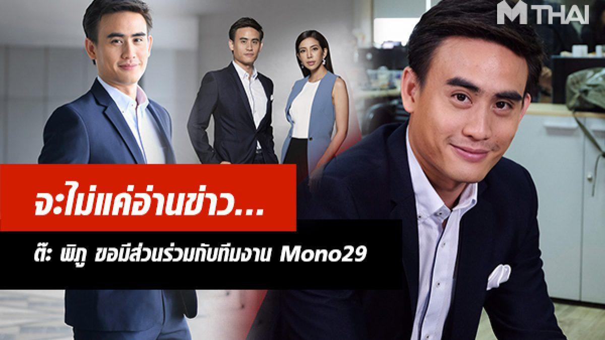 ต๊ะ พิภู โผล่ Mono29 นำทัพเป็นผู้ประกาศข่าว เสิร์ฟสาระรูปแบบใหม่ใน ทันข่าวเช้า Good Morning Thailand