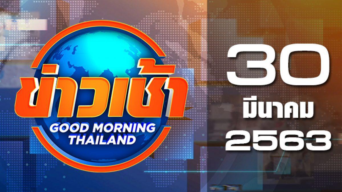 ข่าวเช้า Good Morning Thailand 30-03-63