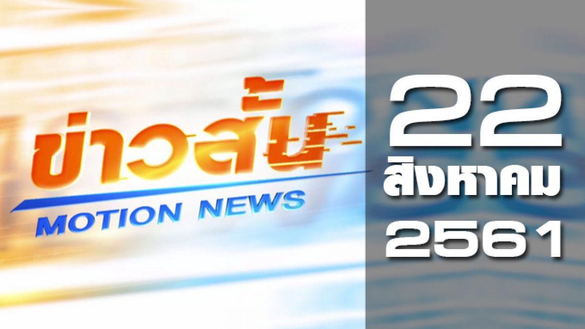 ข่าวสั้น Motion News Break 1 22-08-61