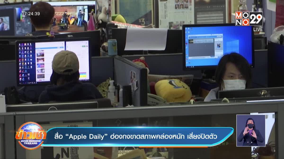 """ฮ่องกง """"Apple Daily"""" ขาดสภาพคล่องอย่างหนัก อาจต้องปิดตัวลง"""