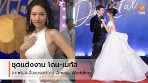 ชุดแต่งงาน โดม เมทัล จากห้องเสื้อแบรนด์ไทย Amata Wedding