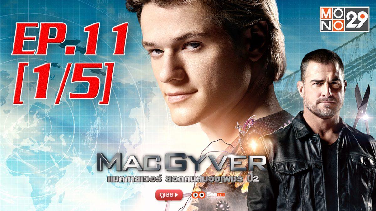 MacGyver แมคกายเวอร์ ยอดคนสมองเพชร ปี 2 EP.11 [1/5]
