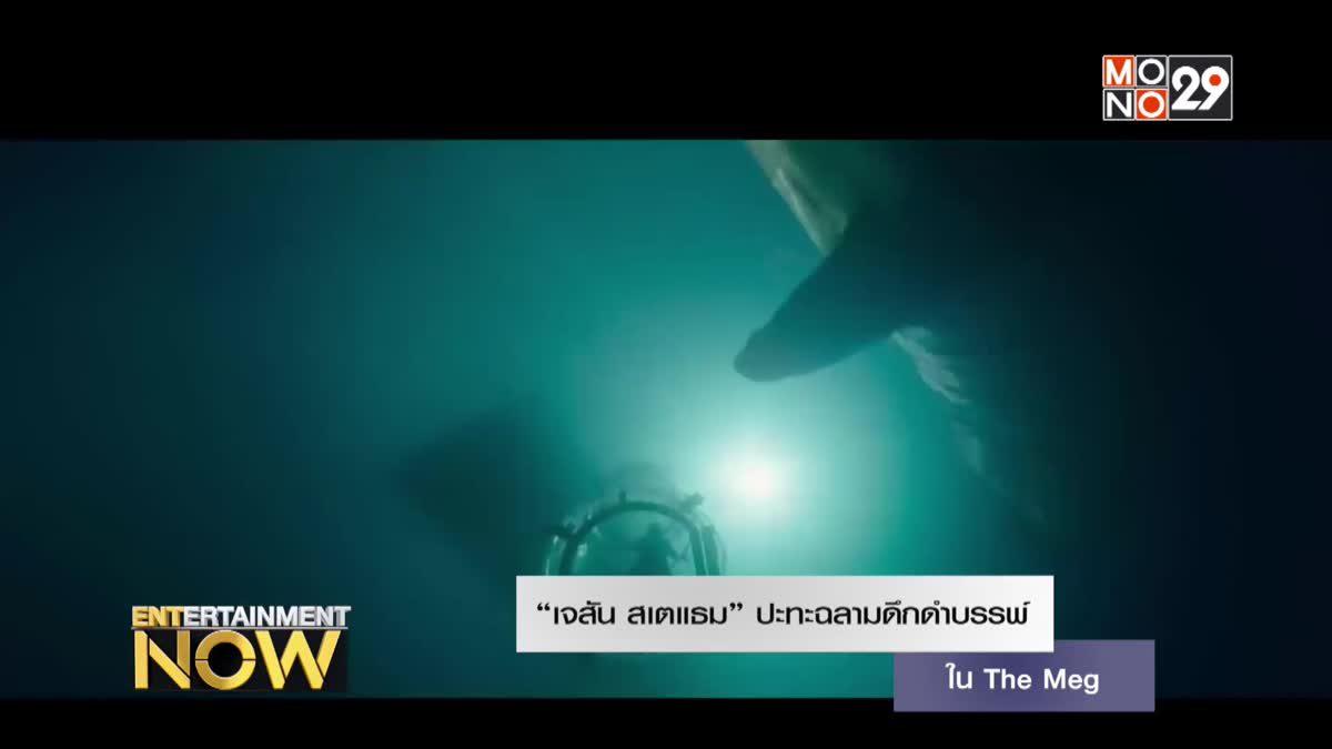"""""""เจสัน สเตแธม"""" ปะทะฉลามดึกดำบรรพ์ ใน The Meg"""