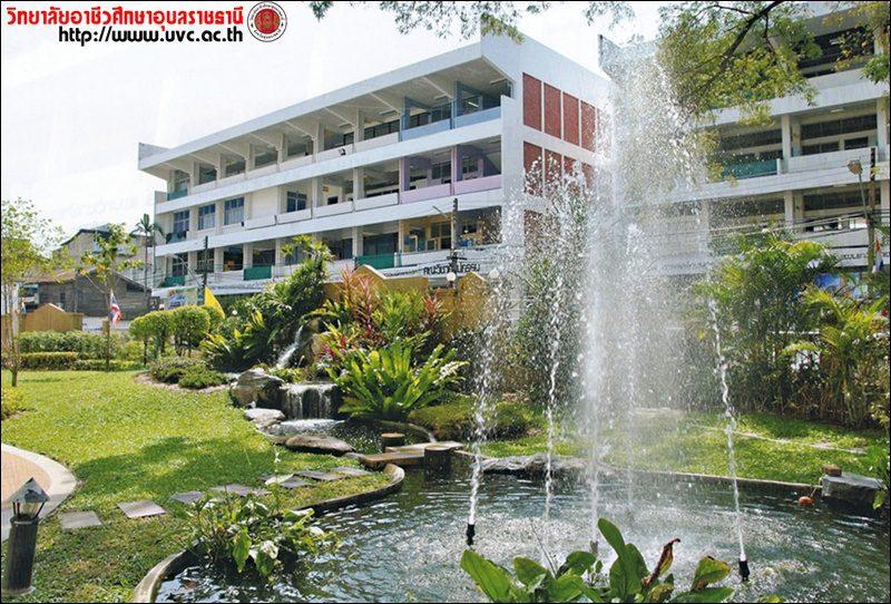 วิทยาลัยอาชีวศึกษาอุบลราชธานี