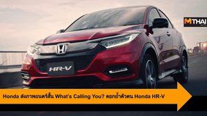 Honda ส่งภาพยนตร์สั้น What's Calling You? ตอกย้ำตัวตน Honda HR-V