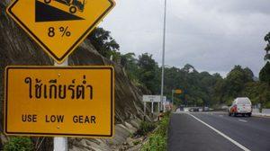 เช็ค 6 เส้นทางลาดชัน 9 แห่ง ควรระวังเกิดอุบัติเหตุบ่อยครั้ง