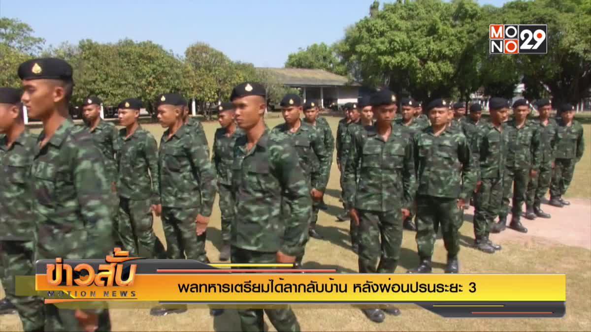 พลทหารเตรียมได้ลากลับบ้าน หลังผ่อนปรนระยะ 3