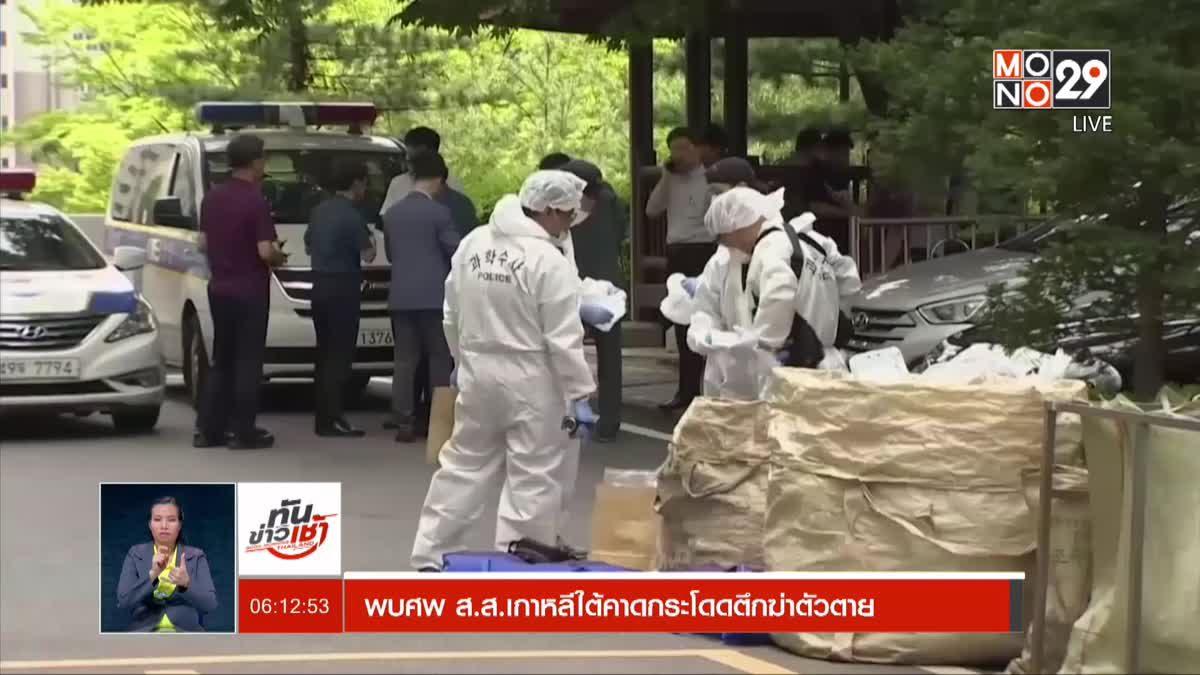 พบศพ ส.ส.เกาหลีใต้คาดกระโดดตึกฆ่าตัวตาย