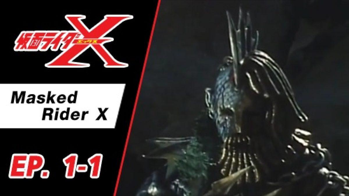 Masked Rider X ตอนที่ 1-1