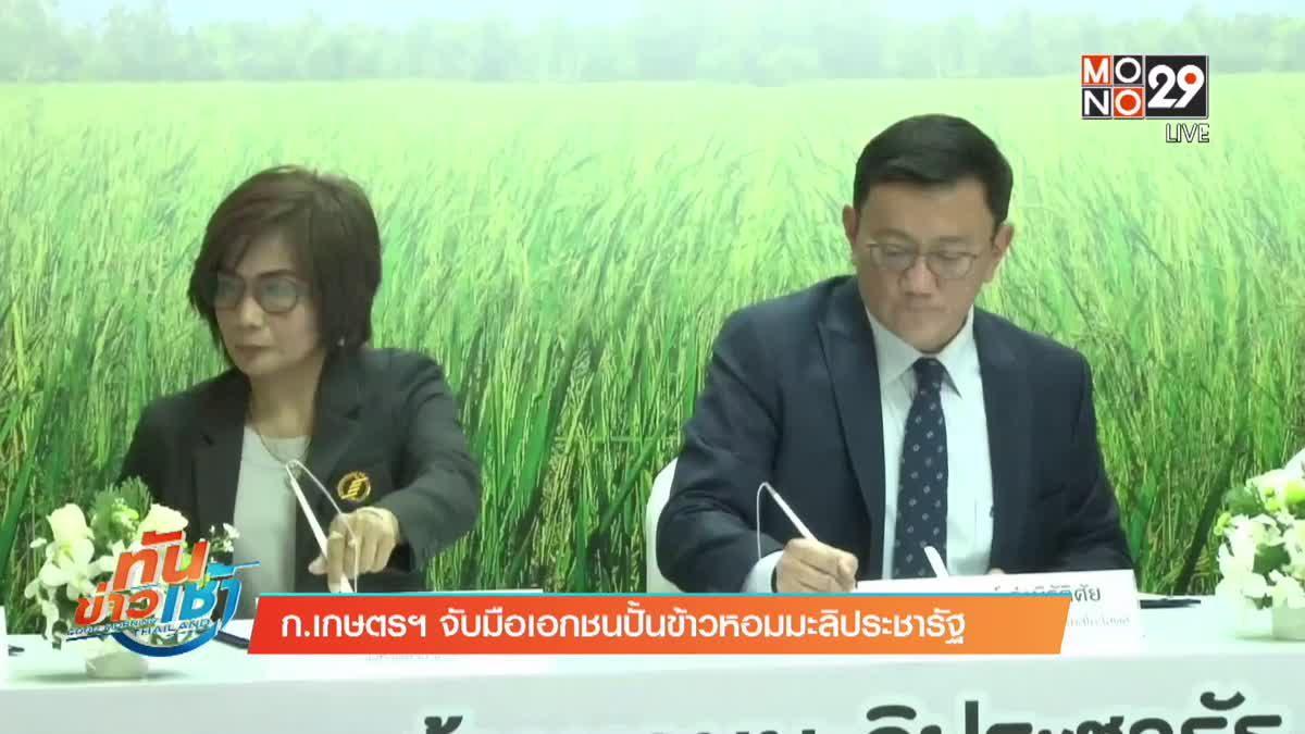 ก.เกษตรฯ จับมือเอกชนปั้นข้าวหอมมะลิประชารัฐ