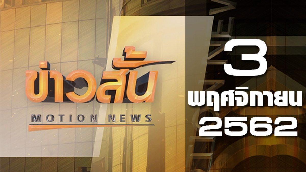 ข่าวสั้น Motion News Break 3 03-11-62