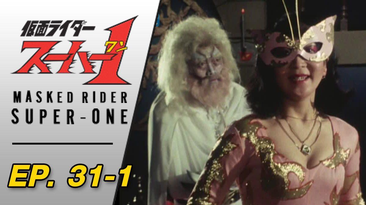 Masked Rider Super One ตอนที่ 31-1