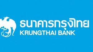 ธนาคารกรุงไทย เปิดแลกธนบัตรที่ระลึก 27 ต.ค.นี้