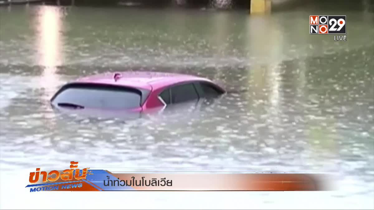 น้ำท่วมในโบลิเวีย