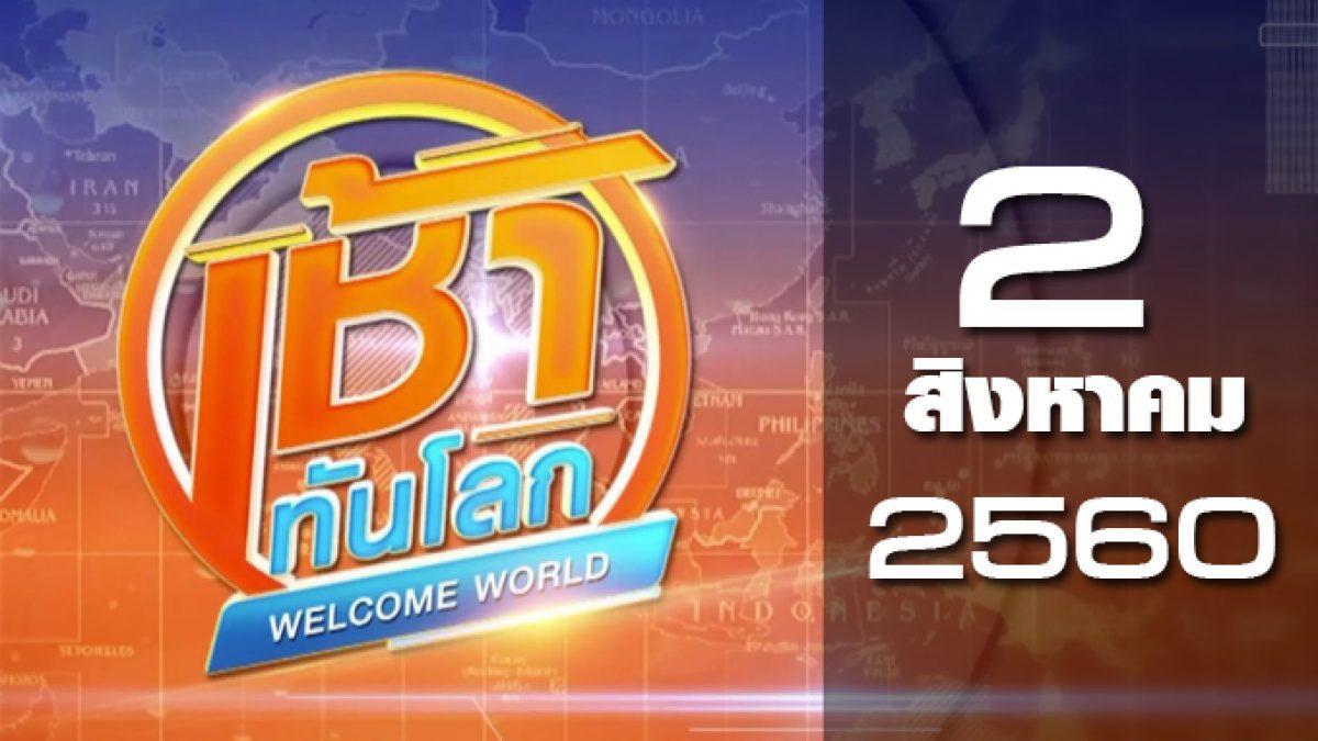 เช้าทันโลก Welcome World 02-08-60